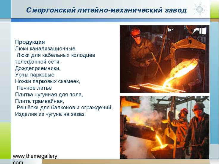 Сморгонский литейно-механический завод Продукция Люки канализационные, Люки д...