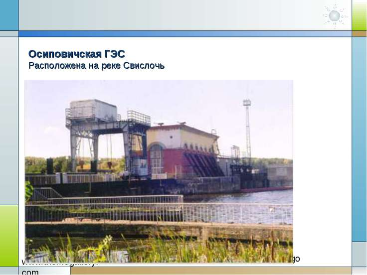 Осиповичская ГЭС Расположена на реке Свислочь