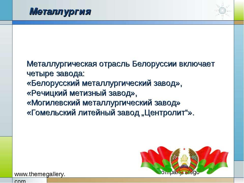 Металлургия Металлургическая отрасль Белоруссии включает четыре завода: «Бело...