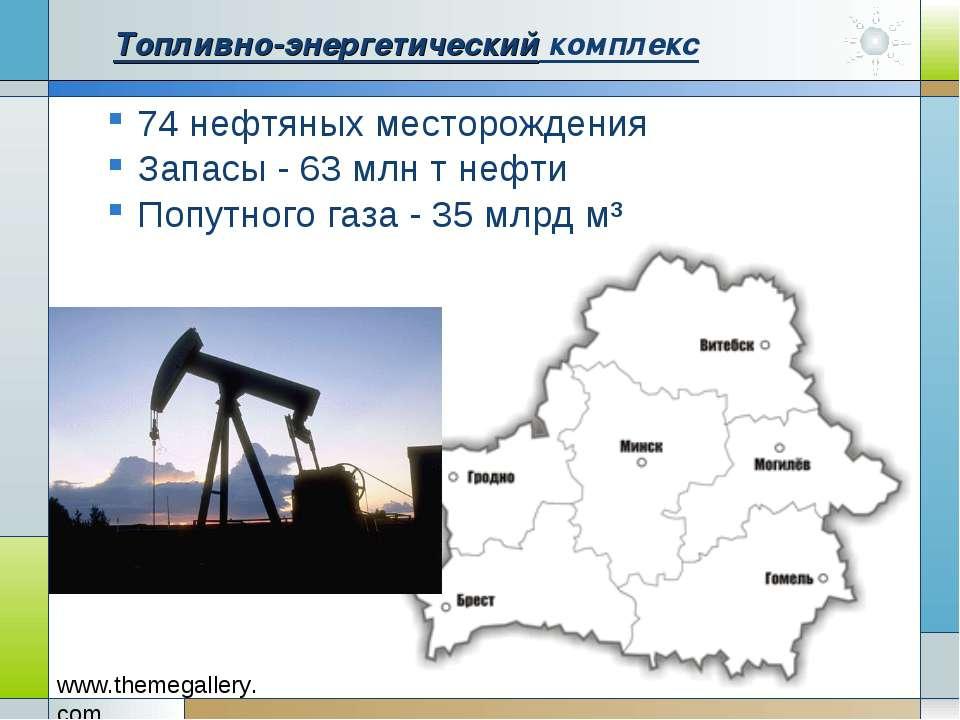 Топливно-энергетический комплекс 74 нефтяных месторождения Запасы - 63 млн т ...