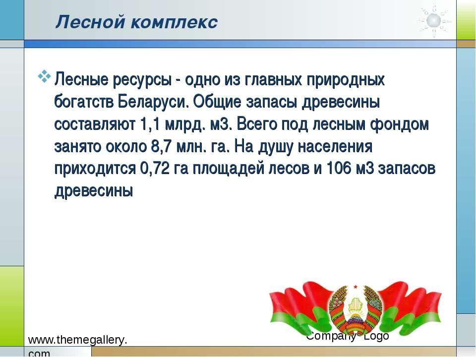 Лесной комплекс Лесные ресурсы - одно из главных природных богатств Беларуси....