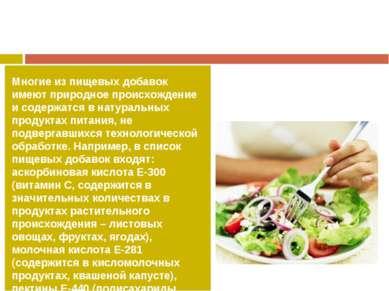 Многие из пищевых добавок имеют природное происхождение и содержатся в натура...