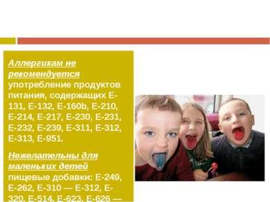 Аллергикам не рекомендуется употребление продуктов питания, содержащих Е-131,...
