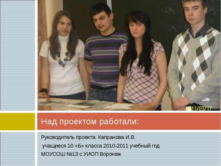 Руководитель проекта: Капранова И.В. учащиеся 10 «Б» класса 2010-2011 учебный...