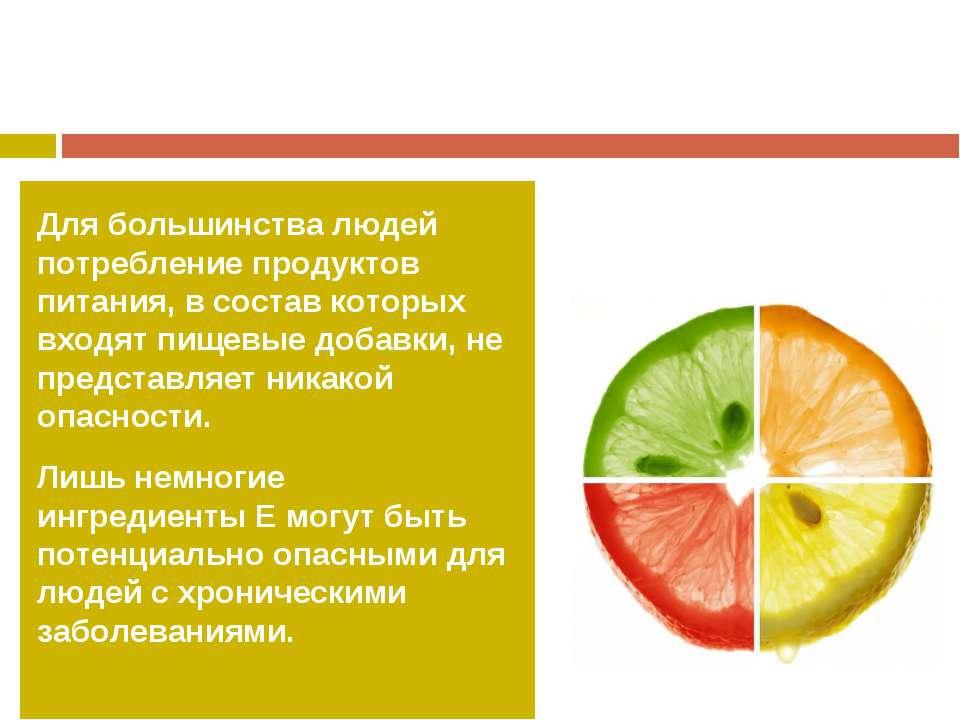 Для большинства людей потребление продуктов питания, в состав которых входят ...