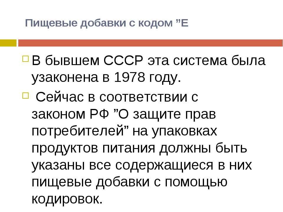 """Пищевые добавки с кодом""""Е В бывшем СССР эта система была узаконена в 1978 го..."""
