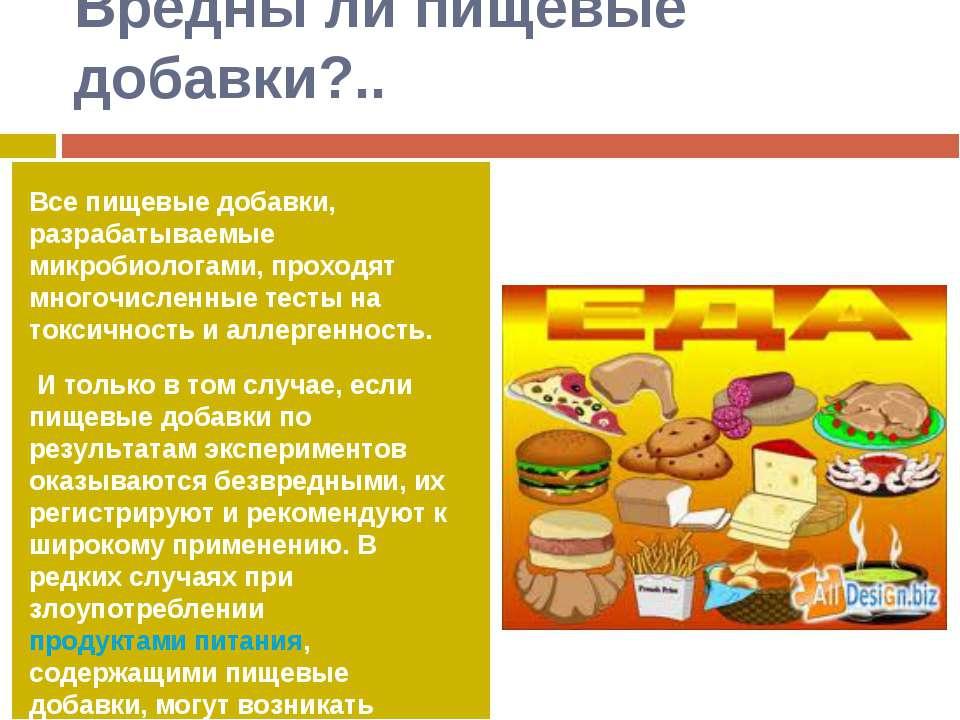 Вредны ли пищевые добавки?.. Все пищевые добавки, разрабатываемые микробиолог...