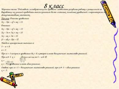 """8 класс Изучение темы """"Действия с алгебраическими дробями"""" позволяет углубить..."""