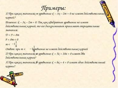 Примеры: 1) При каких значениях m уравнение х2 – 3х – 2m = 0 не имеет действи...