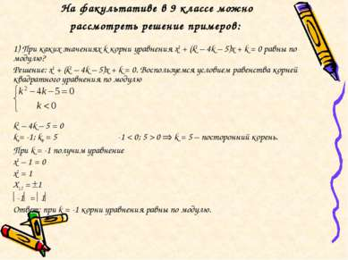 На факультативе в 9 классе можно рассмотреть решение примеров: 1) При каких з...