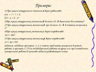 Примеры: 1) При каком натуральном значении а верно равенство: а) а + 7 = 7 + ...