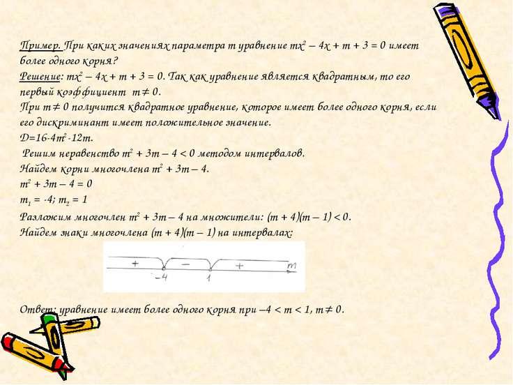 Пример. При каких значениях параметра m уравнение mx2 – 4x + m + 3 = 0 имеет ...