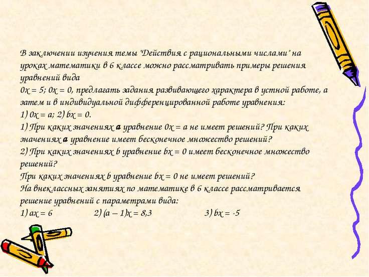 """В заключении изучения темы """"Действия с рациональными числами"""" на уроках матем..."""