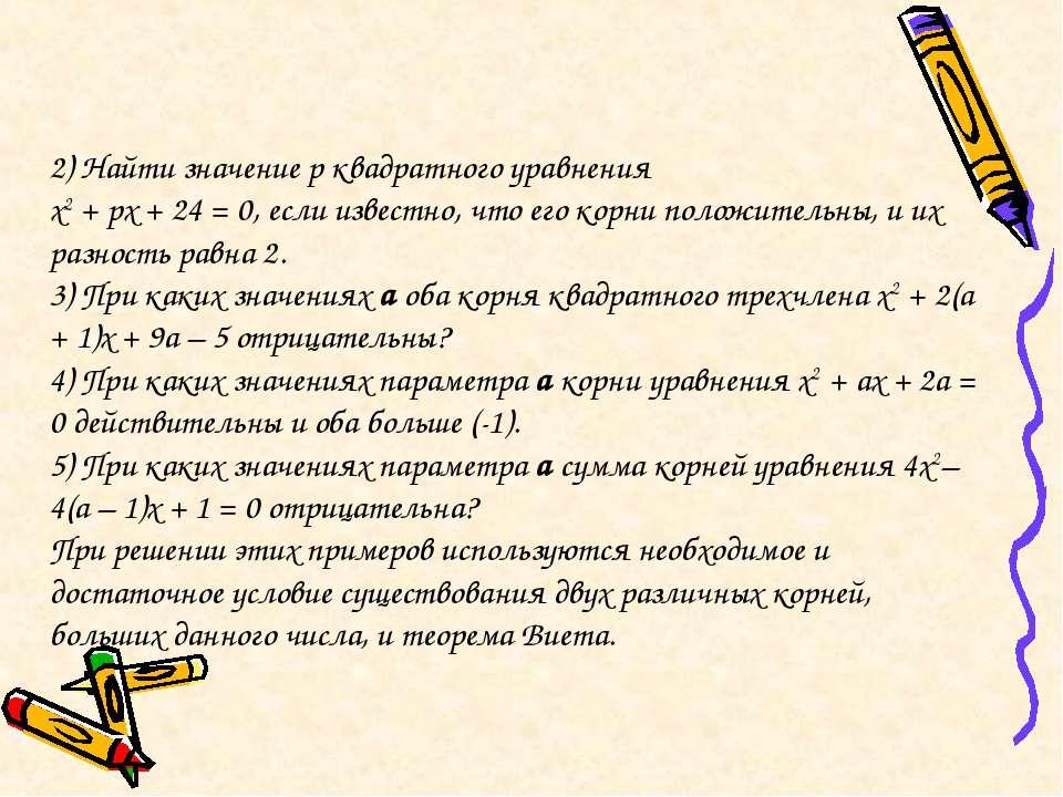 2) Найти значение р квадратного уравнения х2 + рх + 24 = 0, если известно, чт...