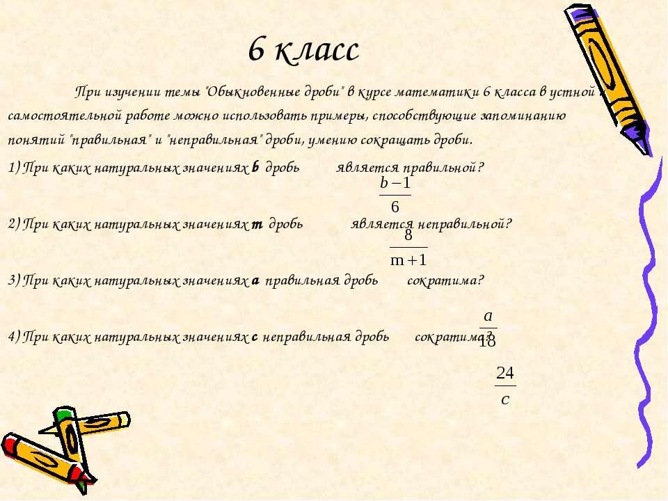 """6 класс При изучении темы """"Обыкновенные дроби"""" в курсе математики 6 класса в ..."""