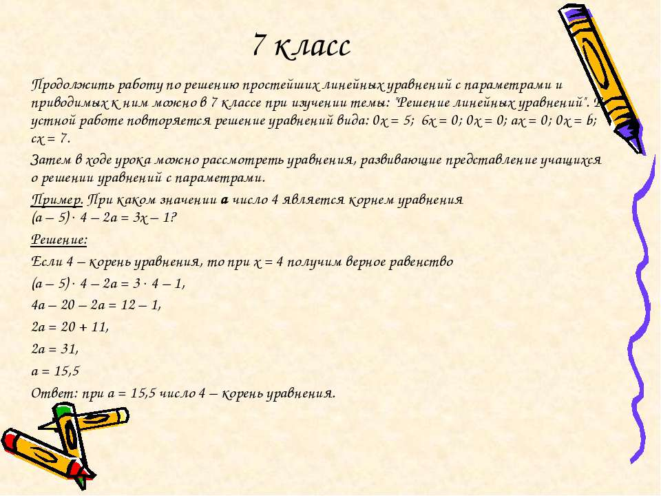 7 класс Продолжить работу по решению простейших линейных уравнений с параметр...