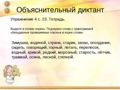 Объяснительный диктант Упражнение 4 с. 23. Тетрадь. Выдели в словах корень. П...