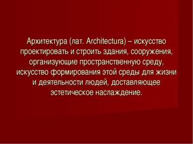 Архитектура (лат. Architectura) – искусство проектировать и строить здания, с...