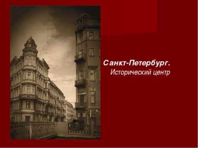 Санкт-Петербург. Исторический центр