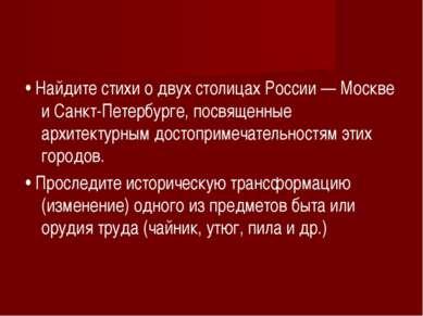 • Найдите стихи о двух столицах России — Москве и Санкт-Петербурге, посвященн...