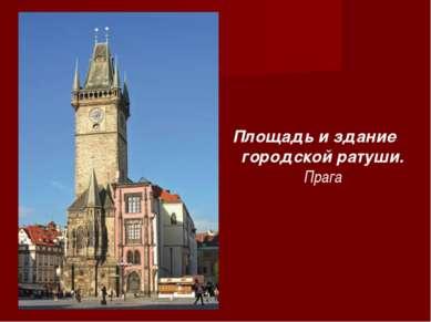 Площадь и здание городской ратуши. Прага