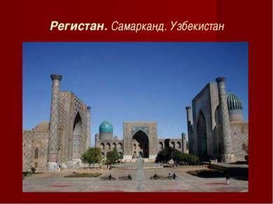 Регистан. Самарканд. Узбекистан