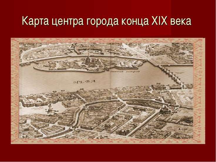 Карта центра города конца XIX века
