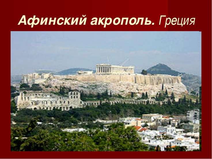 Афинский акрополь. Греция