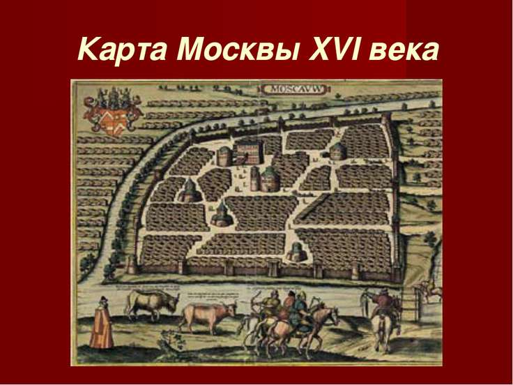 Карта Москвы XVI века