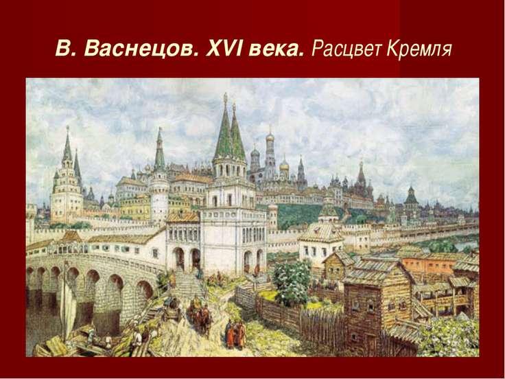 В. Васнецов. XVI века. Расцвет Кремля