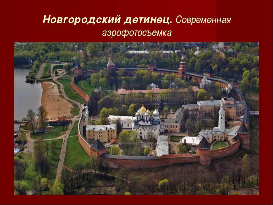 Новгородский детинец. Современная аэрофотосъемка