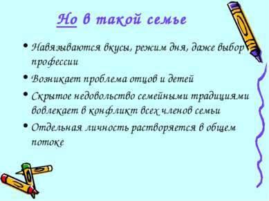 Но в такой семье Навязываются вкусы, режим дня, даже выбор профессии Возникае...