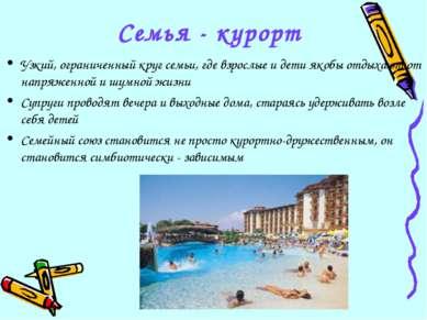 Семья - курорт Узкий, ограниченный круг семьи, где взрослые и дети якобы отды...