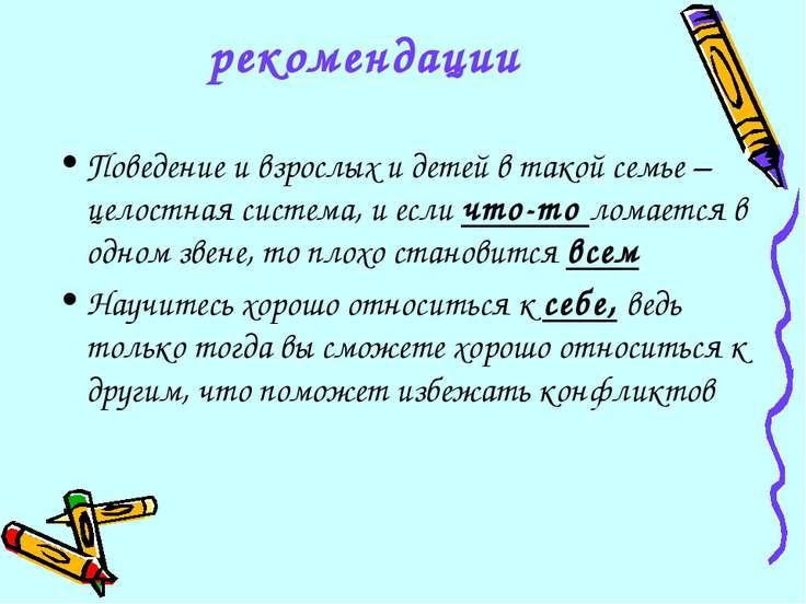 рекомендации Поведение и взрослых и детей в такой семье – целостная система, ...