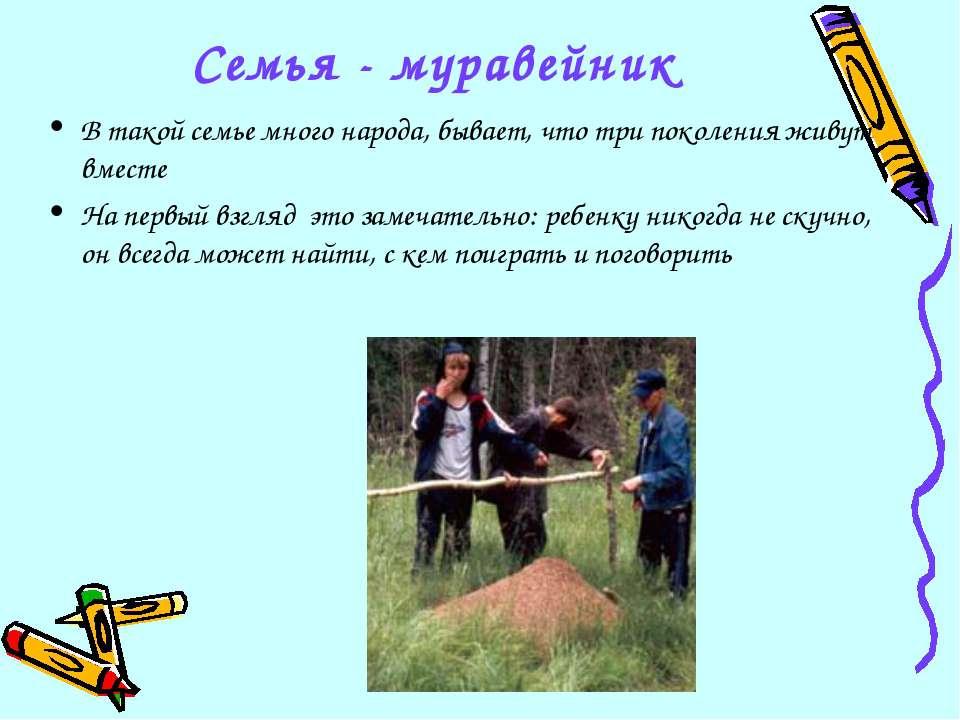 Семья - муравейник В такой семье много народа, бывает, что три поколения живу...
