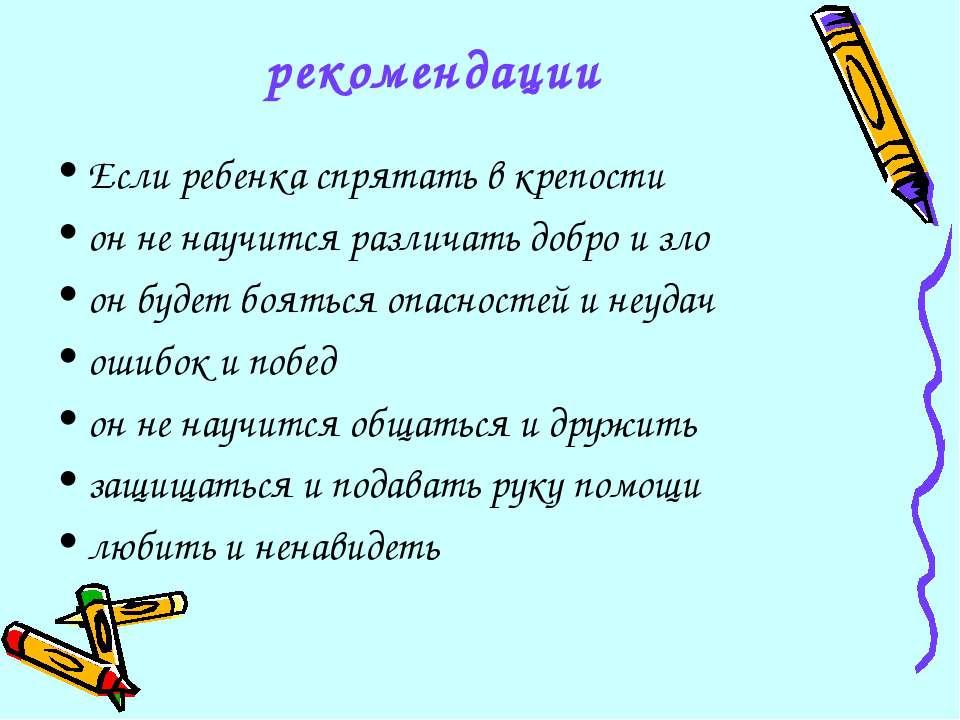 рекомендации Если ребенка спрятать в крепости он не научится различать добро ...