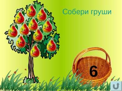 Собери груши 6