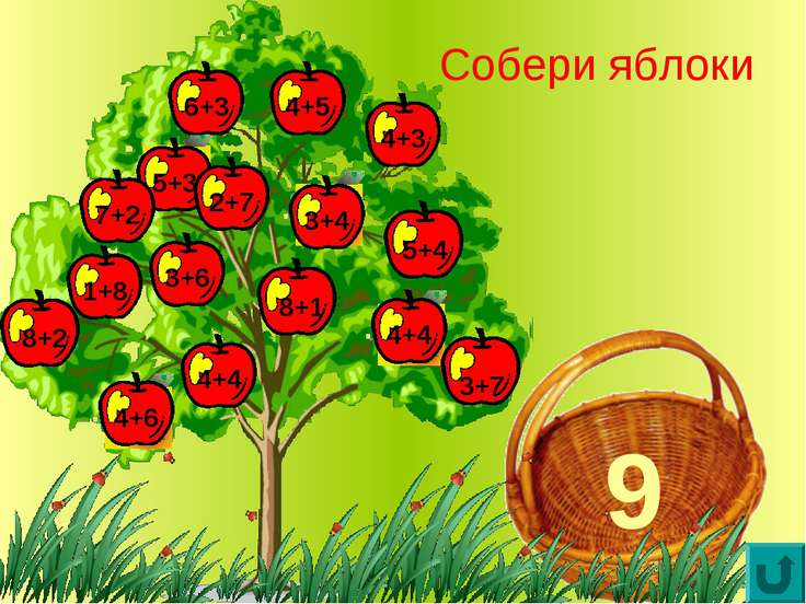 Собери яблоки 9