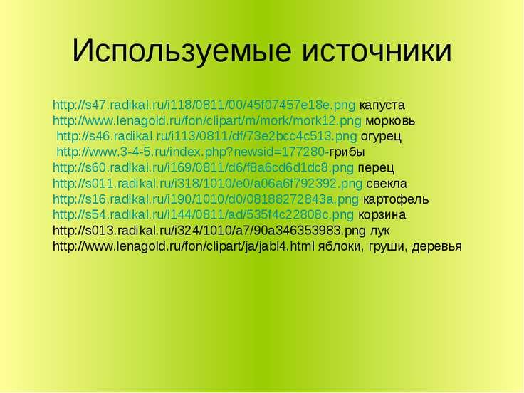 Используемые источники http://s47.radikal.ru/i118/0811/00/45f07457e18e.png ка...