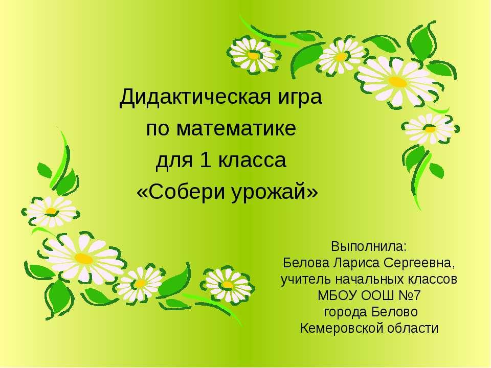 Выполнила: Белова Лариса Сергеевна, учитель начальных классов МБОУ ООШ №7 гор...