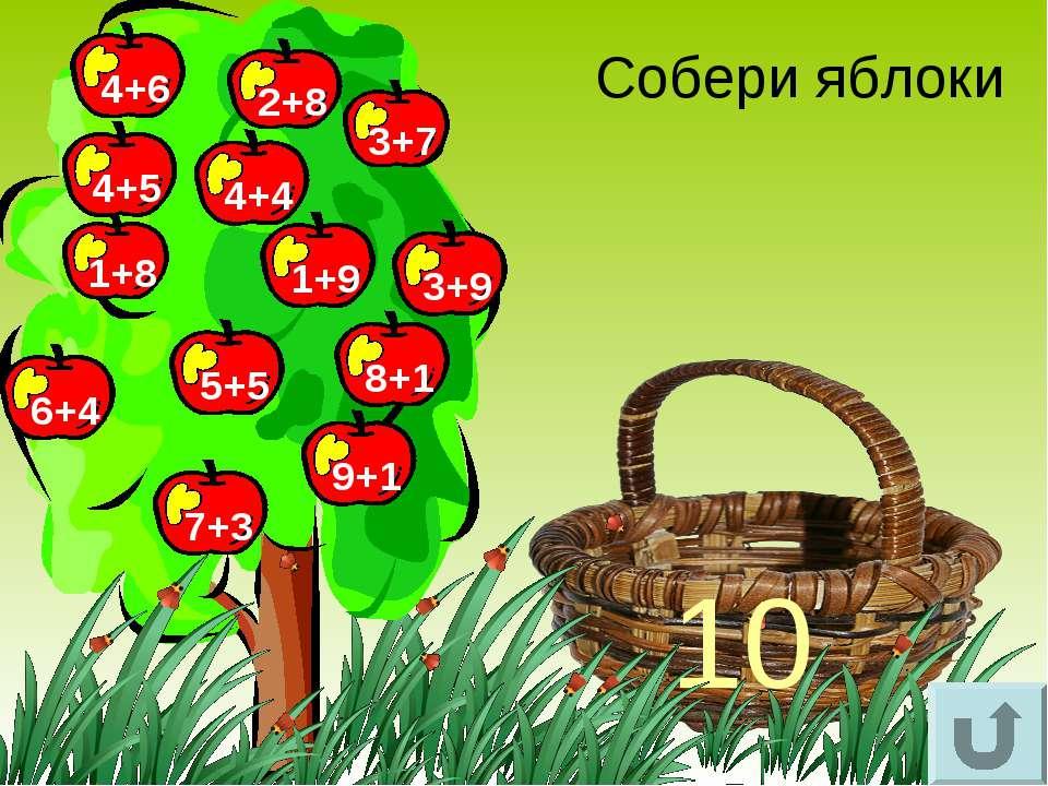 Собери яблоки 10