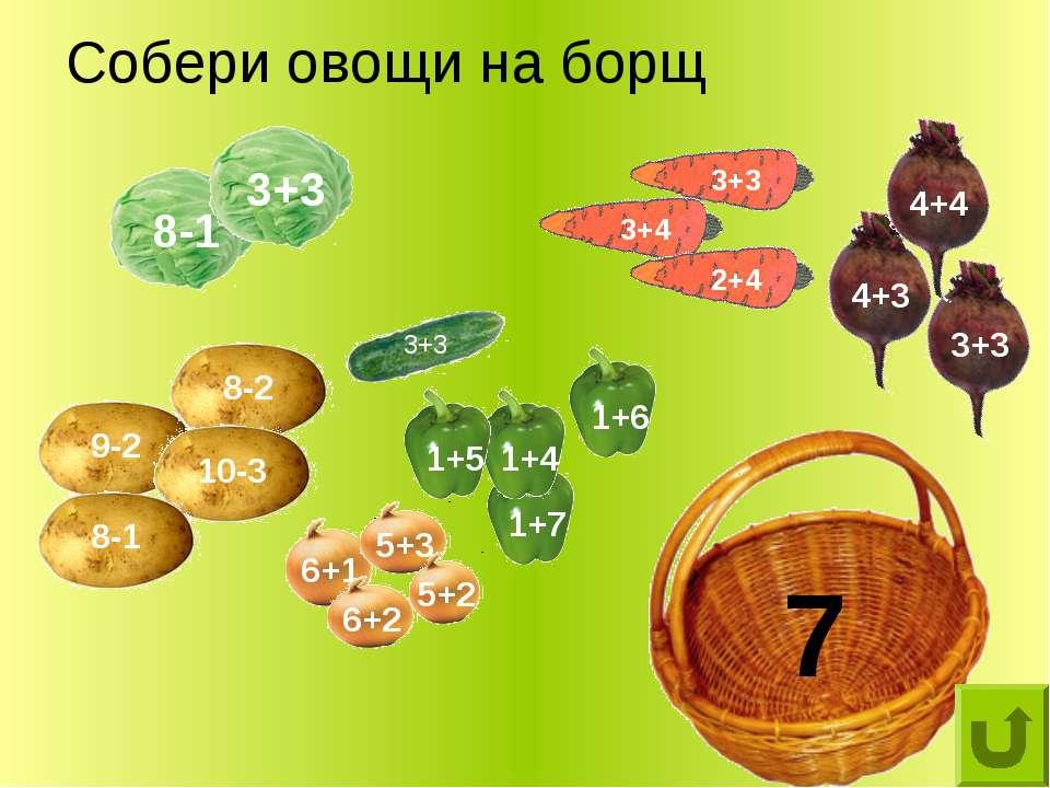 Презентация игра по математике для 3 класса