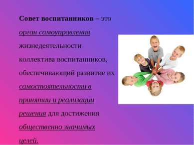 Совет воспитанников – это орган самоуправления жизнедеятельности коллектива в...