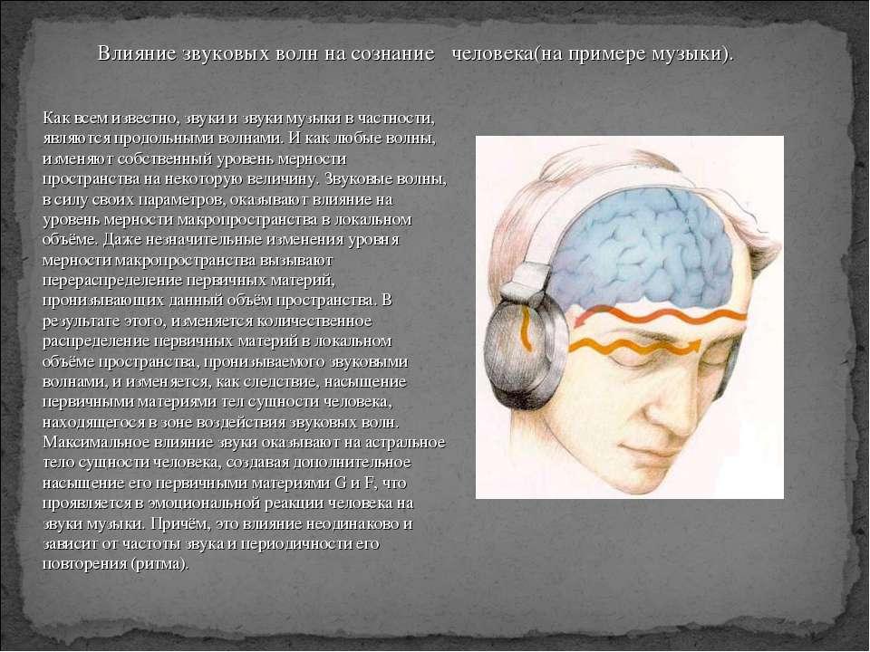Влияние звуковых волн на сознание человека(на примере музыки). Как всем извес...