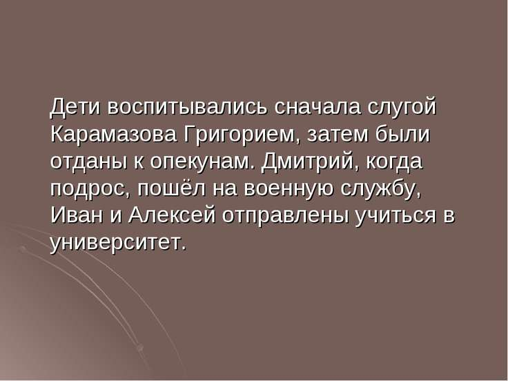 Дети воспитывались сначала слугой Карамазова Григорием, затем были отданы к о...