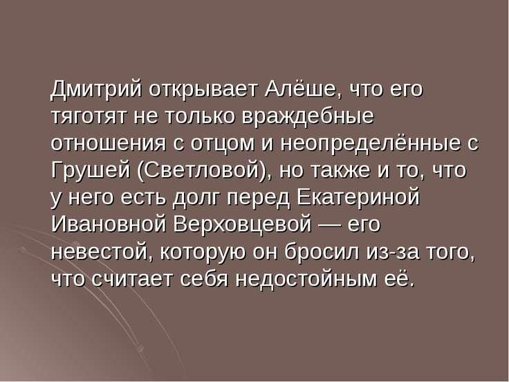 Дмитрий открывает Алёше, что его тяготят не только враждебные отношения с отц...