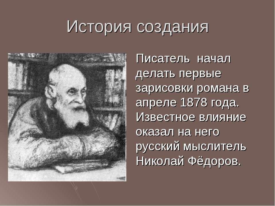 История создания Писатель начал делать первые зарисовки романа в апреле 1878 ...