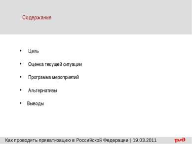 Содержание Как проводить приватизацию в Российской Федерации | 19.03.2011 Цел...