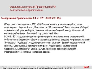 Официальная позиция Правительства РФ по второй волне приватизации Распоряжени...