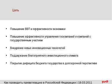 Цель Как проводить приватизацию в Российской Федерации | 19.03.2011 Повышение...